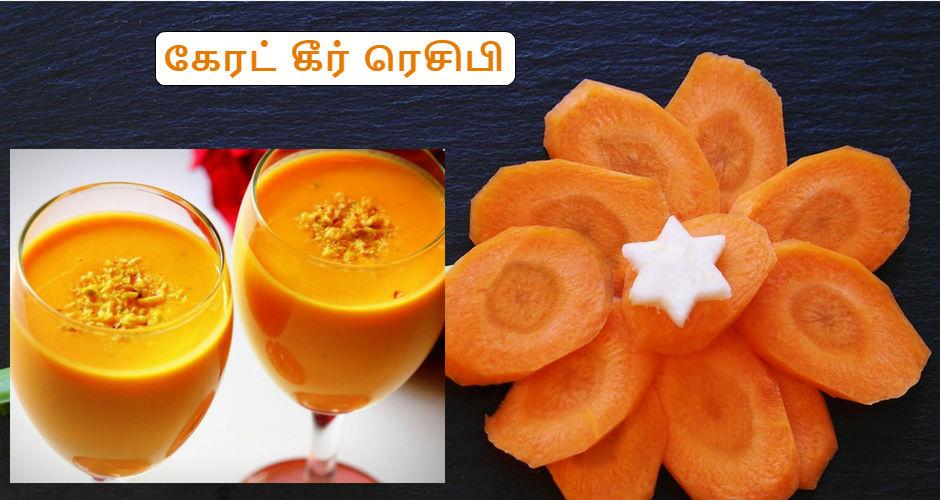 குழந்தைகளுக்கான கேரட் - டேட்ஸ் கீர் (Carrot Dates Kheer) ரெசிபி
