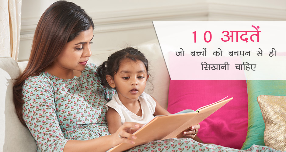 ऐसी 10 आदतें जो बच्चों को बचपन से ही सिखानी चाहिए