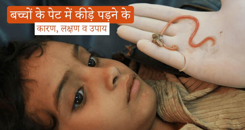 बच्चों के पेट में कीड़े पड़ने के कारण, लक्षण व उपाय