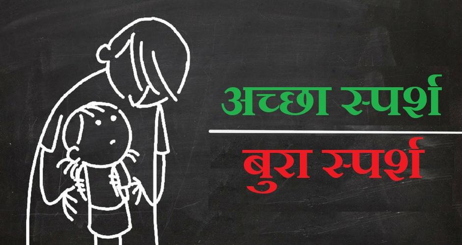 बच्चों को कैसे बताएं अच्छे व बुरे स्पर्श के बारे में?