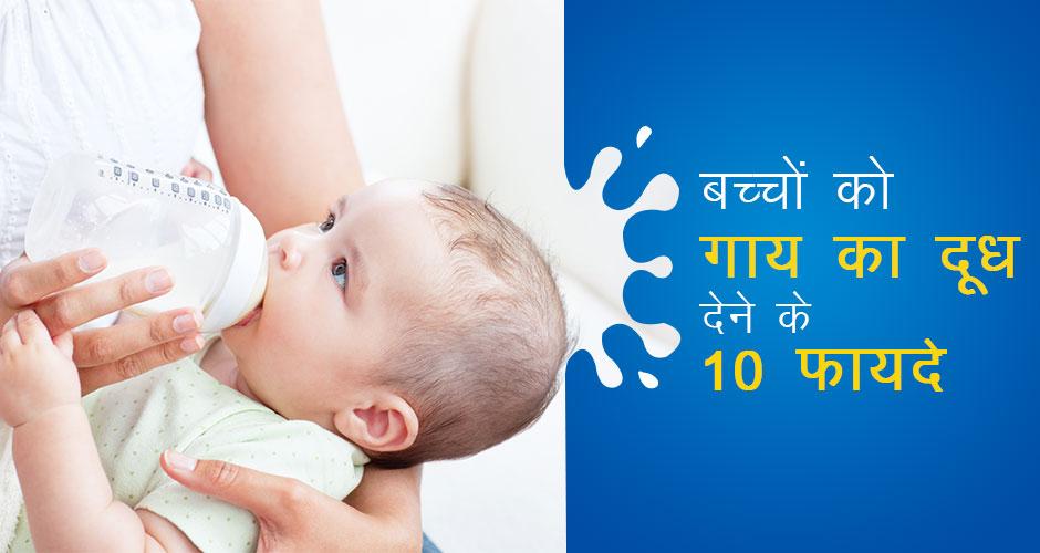 बच्चों को गाय का दूध पिलाने के 10 मुख्य फायदे