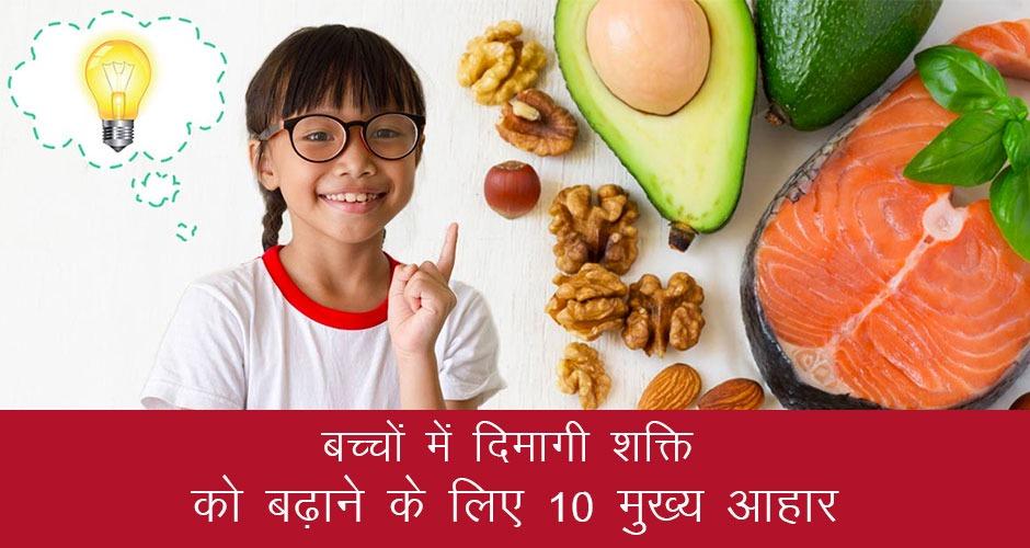 बच्चों में दिमागी शक्ति को बढ़ाने के लिए 10 मुख्य आहार