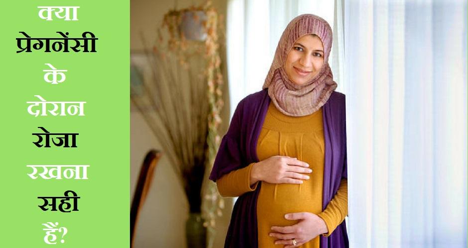 रमजान में प्रेग्नेंट महिला को क्या-क्या सावधानियां बरतनी चाहिए