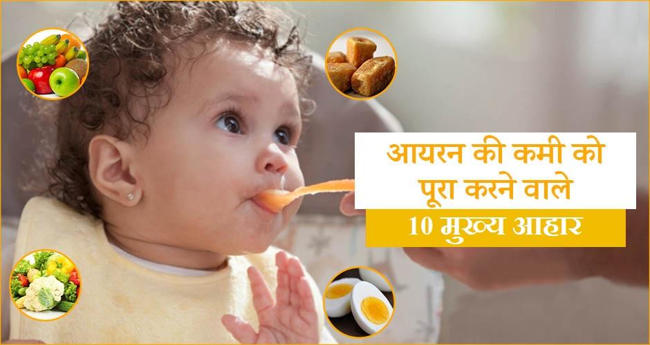 10 मुख्य आहार जो आपके बच्चे के शरीर में आयरन की कमी को पूरा करेंगे