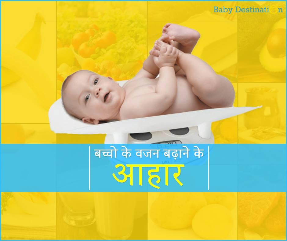 बच्चो का वजन बढ़ाने के आहार