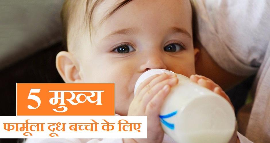 5 मुख्य फार्मूला दूध अगर आप स्तनपान नही करवा पाती हैं