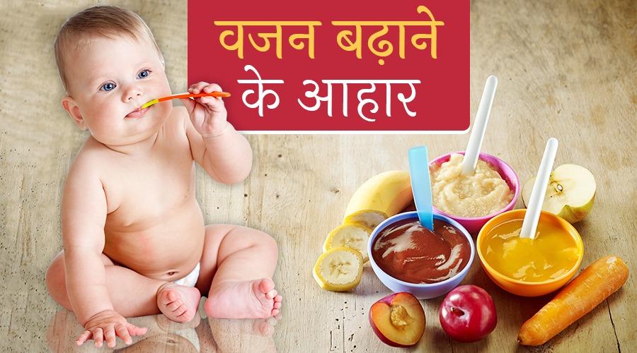 बच्चों का वजन बढ़ाने के 13 मुख्य आहार