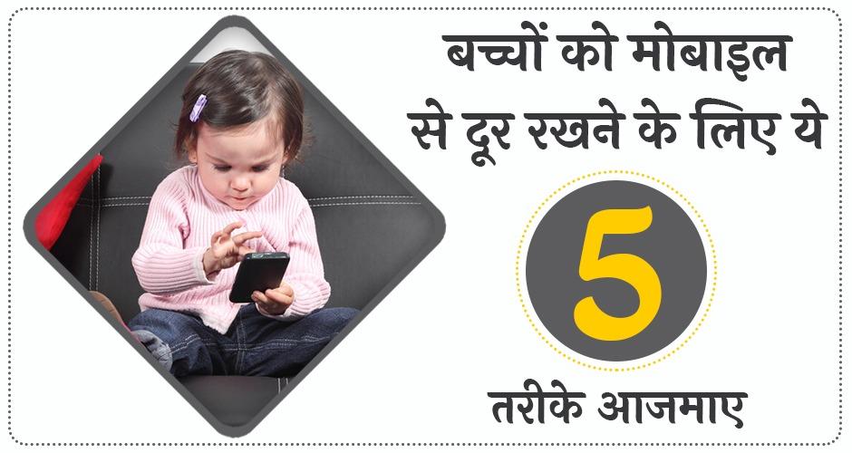बच्चों को मोबाइल से दूर रखने के लिए ये 5 तरीके आजमाए