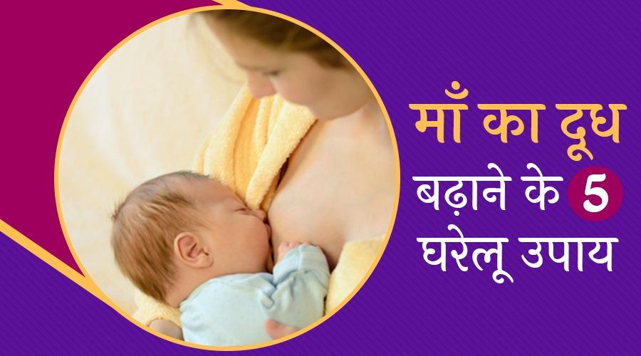 माँ का दूध बढ़ाने के 5 असरदार घरेलू नुस्खे