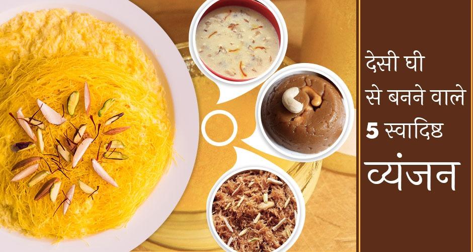 बच्चो का वजन बढ़ाने के लिए देसी घी से बनने वाले 5 स्वादिष्ठ भारतीय व्यंजन