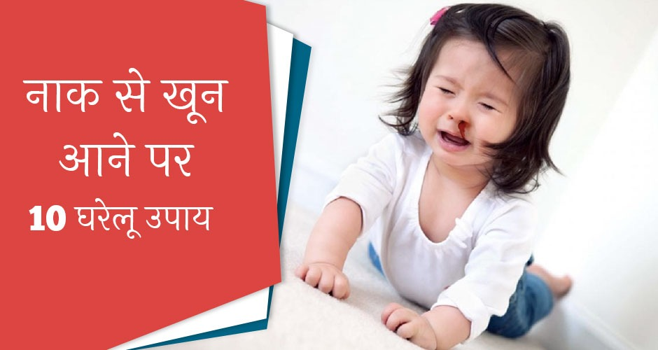 बच्चों की नाक से खून आने या नकसीर आने के कारण व 10 घरेलू उपाय