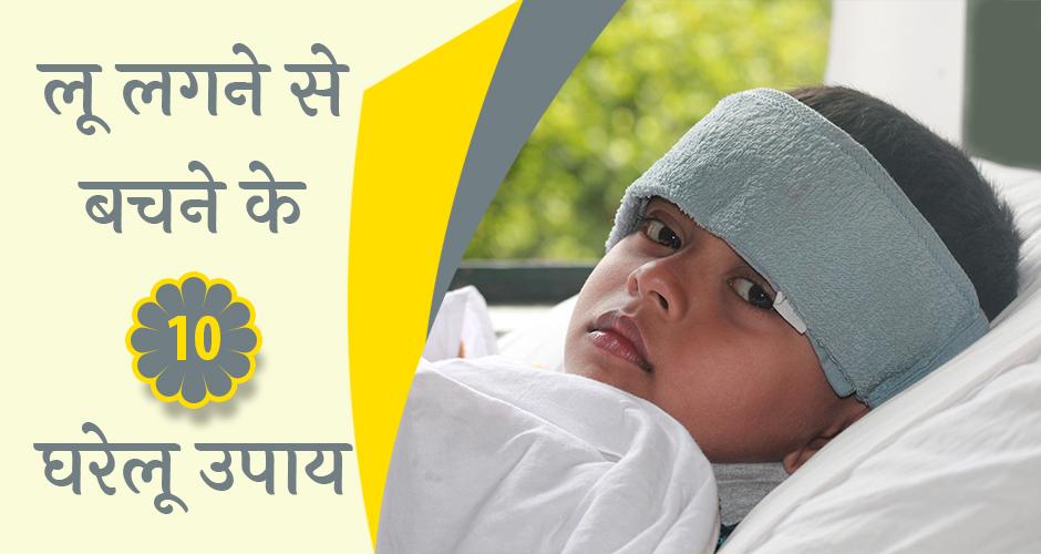 बच्चों को लू लगने के कारण, लक्षण व उससे बचने के 10 घरेलू उपाय