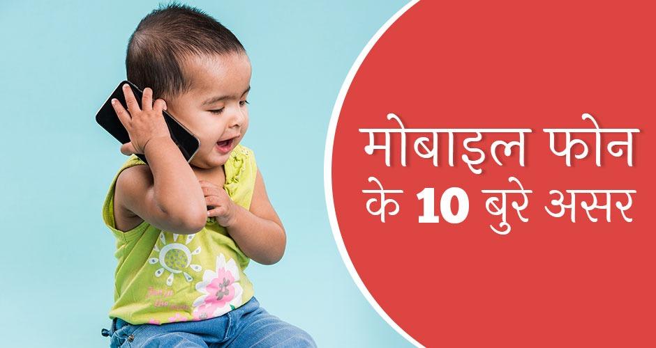 बच्चों पर मोबाइल फोन का ज्यादा इस्तेमाल करने पर 10 बुरे असर