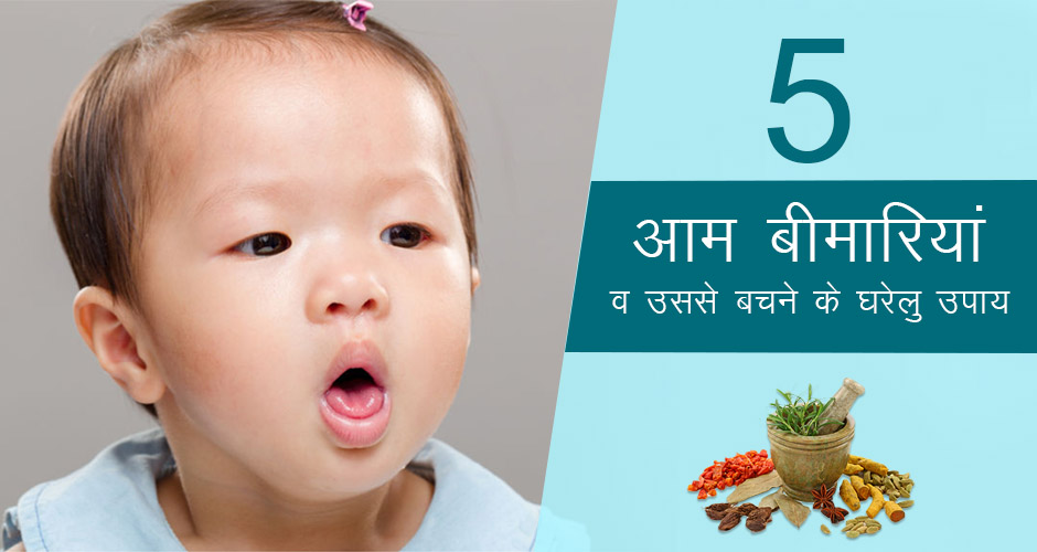बच्चों की 5 आम बीमारियां व उससे बचने के घरेलू उपाय