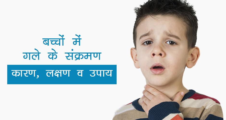 बच्चों के गले में इन्फेक्शन होने के कारण, लक्षण व घरेलू उपाय