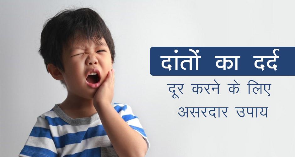 बच्चों के दांतों का दर्द करने के लिए क्या आपने यह घरेलू उपाय अपनाएं