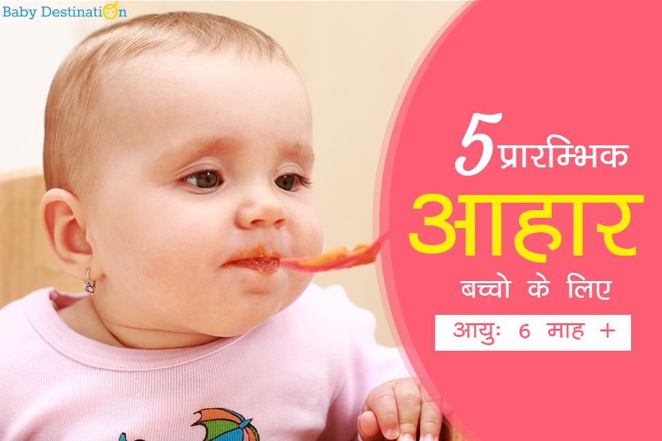5 प्रारम्भिक आहार बच्चों के लिए