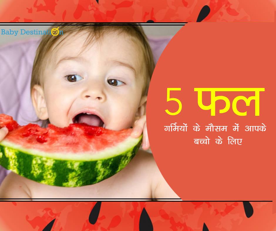 गर्मियों में मिलने वाले फल जो बच्चों के लिए हैं लाभकारी