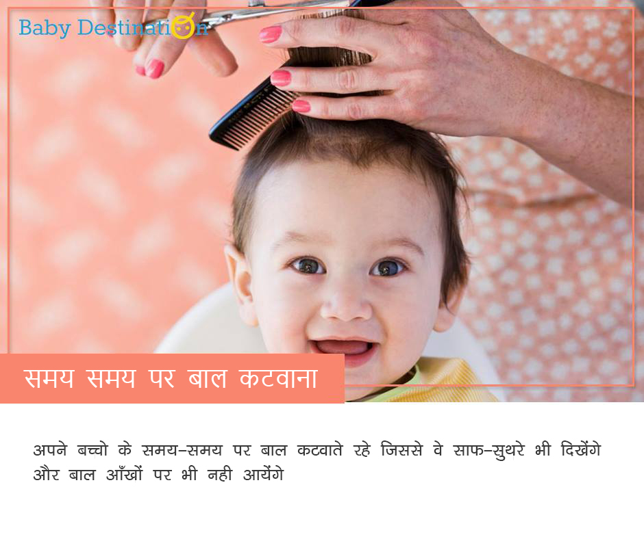 बच्चो के स्वस्थ बालो के लिए 5 तरीके