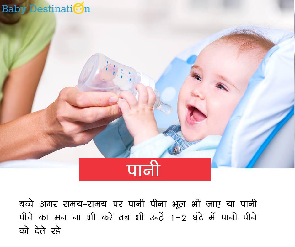 गर्मियों में बच्चों में पानी की कमी को कैसे पूरा करें