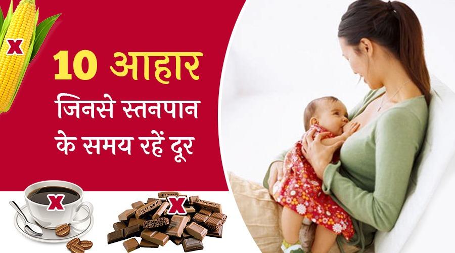 10 आहार जो दूध पिलाती माँ को बिल्कुल नहीं खाने चाहिए