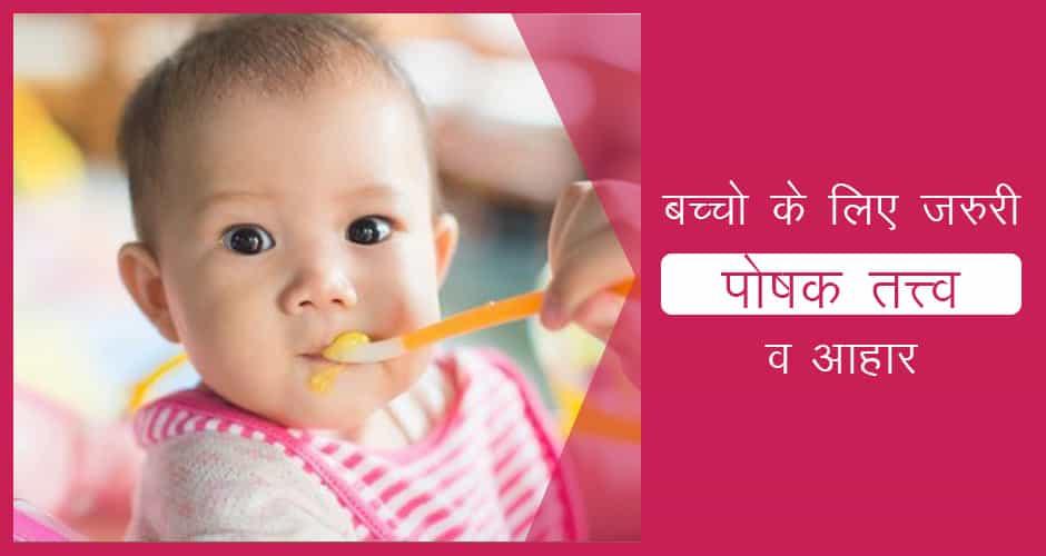 बच्चो के लिए जरुरी पोषक तत्त्व व उनको प्राप्त करने के आहार