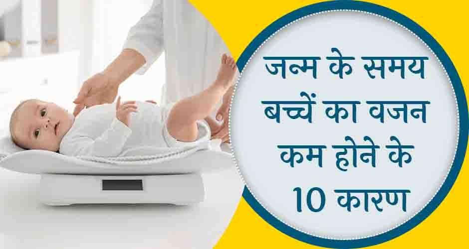 जन्म के समय बच्चें का वजन कम होने के 10 कारण