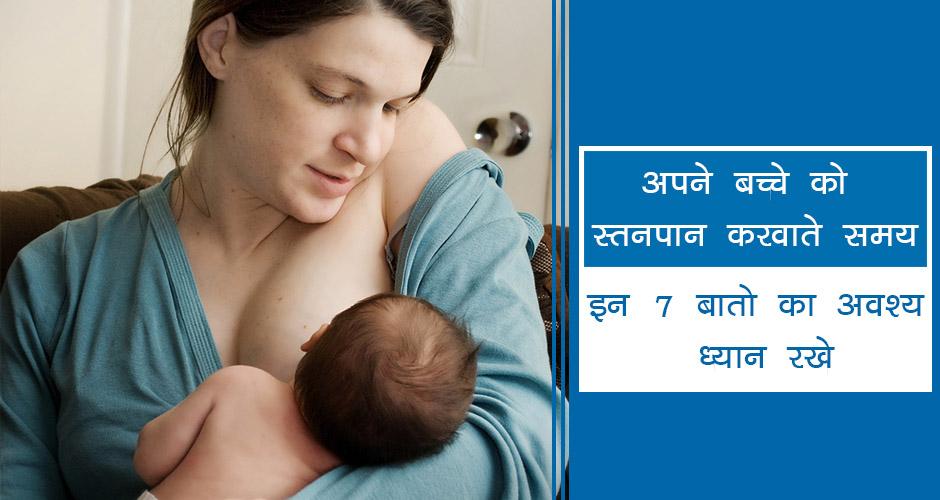 अपने बच्चे को स्तनपान करवाते समय इन 7 बातों का अवश्य ध्यान रखे