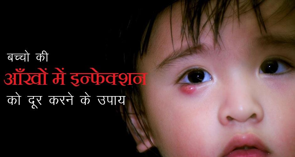 बच्चो की आँखों में इन्फेक्शन को दूर करने के लिए 10 घरेलू उपाय
