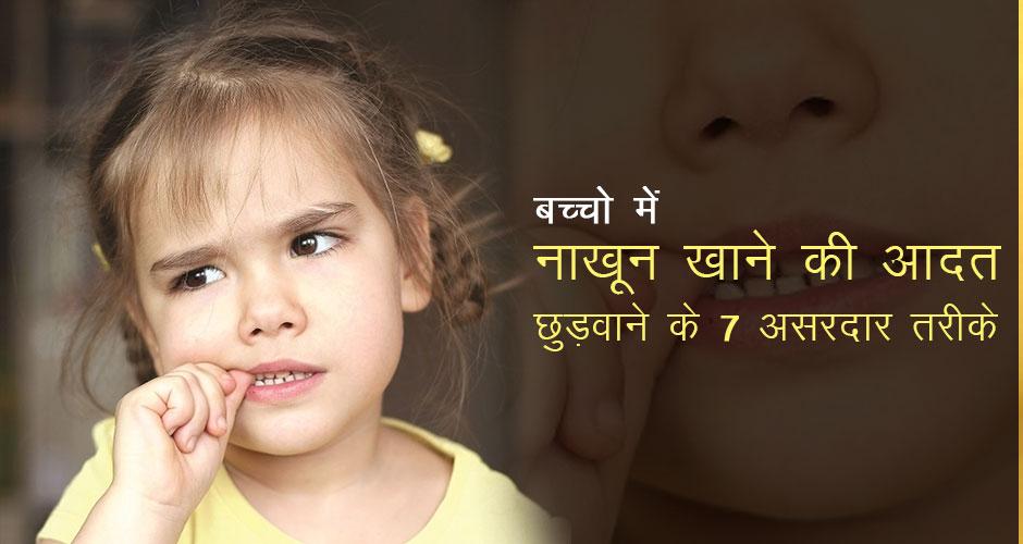 बच्चो में नाखून खाने की आदत छुड़वाने के 7 असरदार तरीके