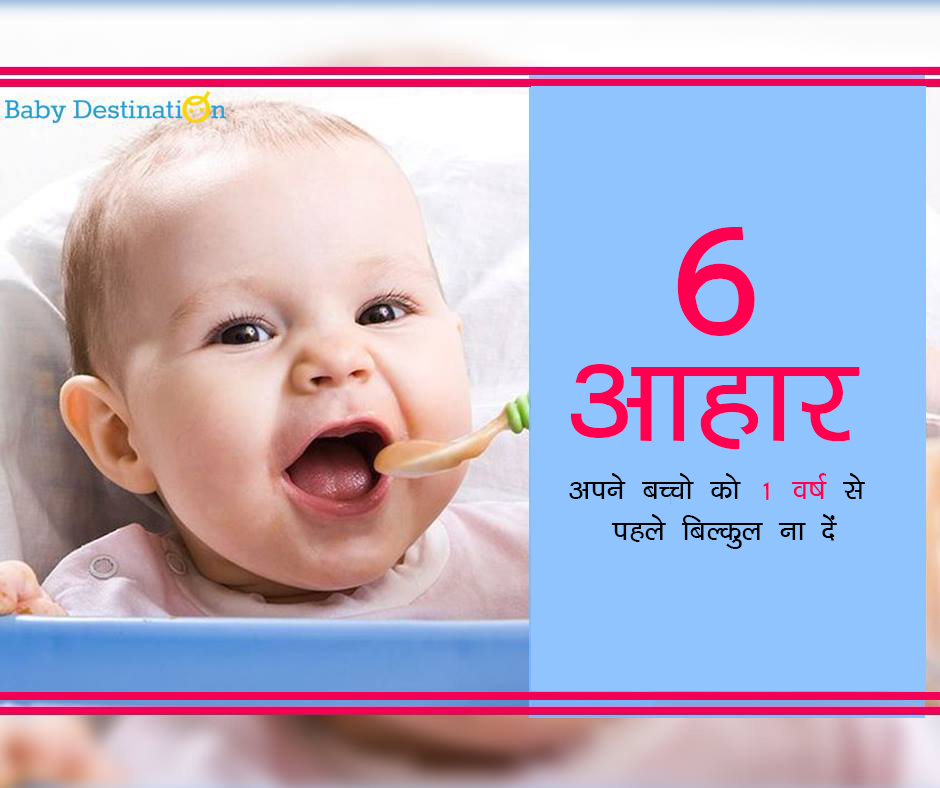 6 आहार अपने बच्चो को 1 वर्ष से पहले बिल्कुल ना दें