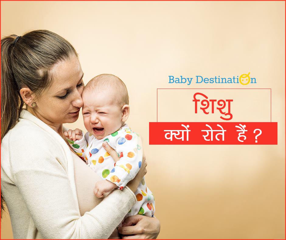 शिशु क्यों रोते हैं