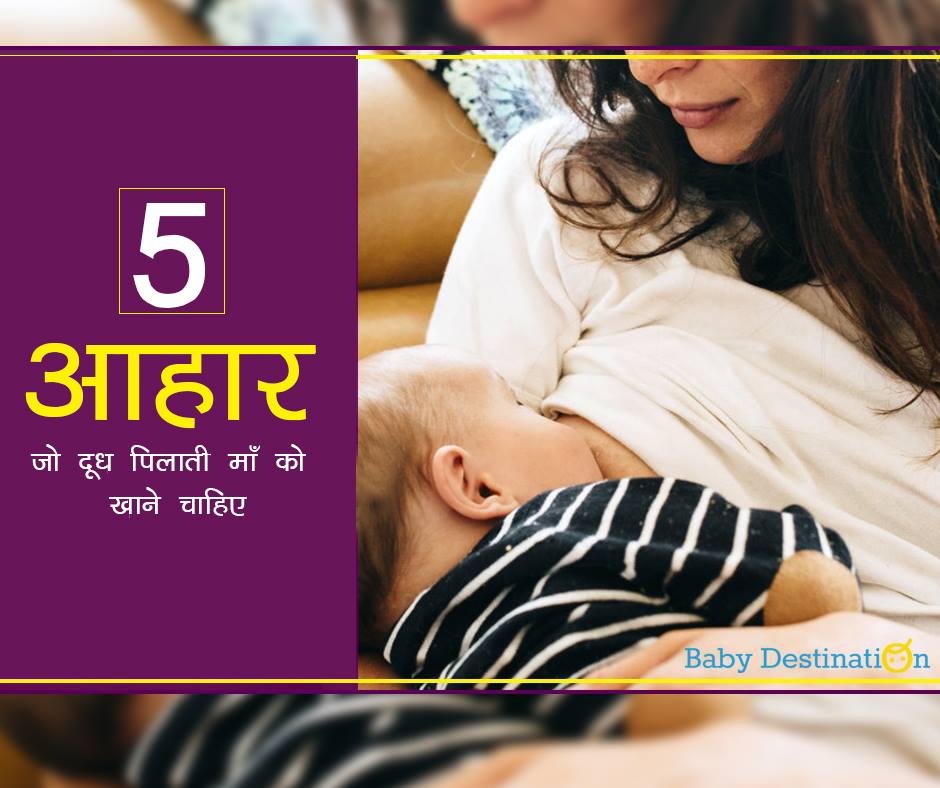 5 आहार जो दूध पिलाती माँ को खाने चाहिए