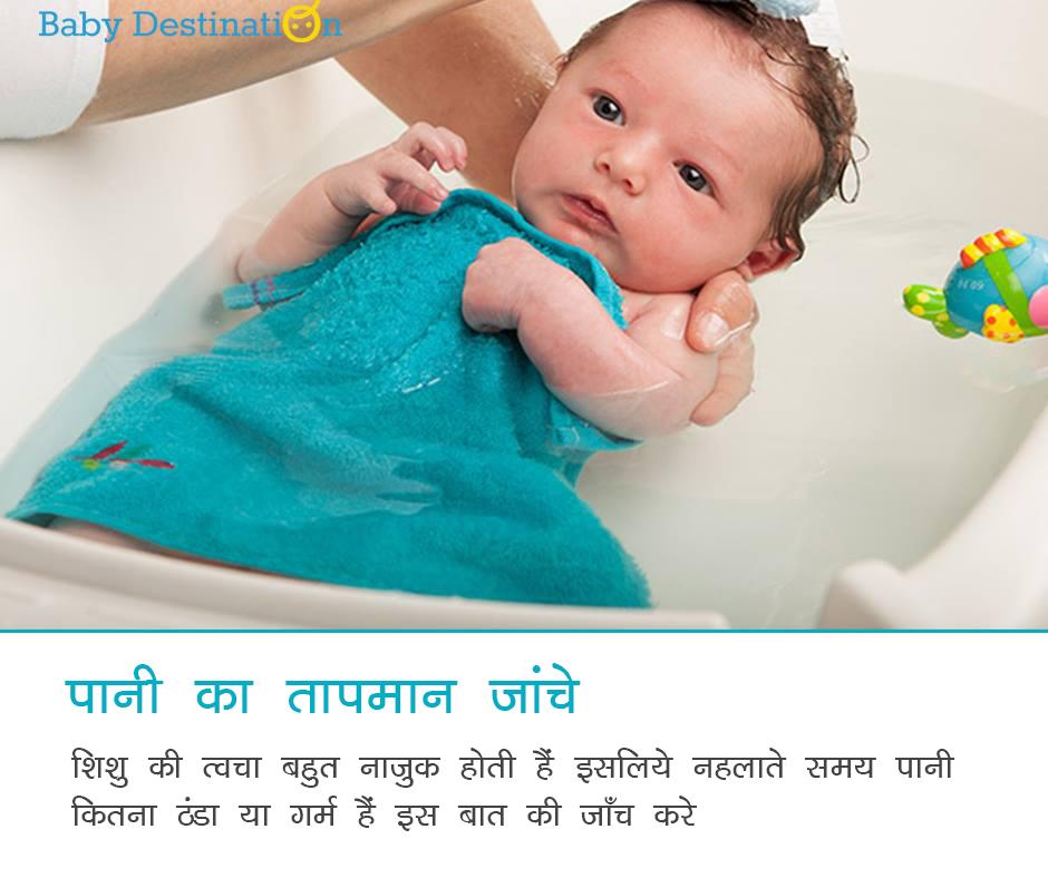 4 चीज़े जिनका ध्यान शिशु को नहलाते वक्त रखना चाहिए