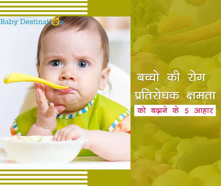 कुछ आहार जो आपके बच्चे की प्रतिरक्षा तंत्र को मजबूत बनाते हैं