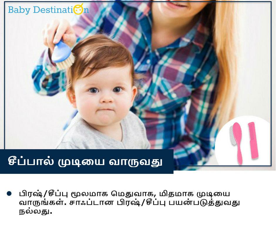 குழந்தையின் முடி வளர்ச்சிக்கு உதவும் 7 டிப்ஸ்