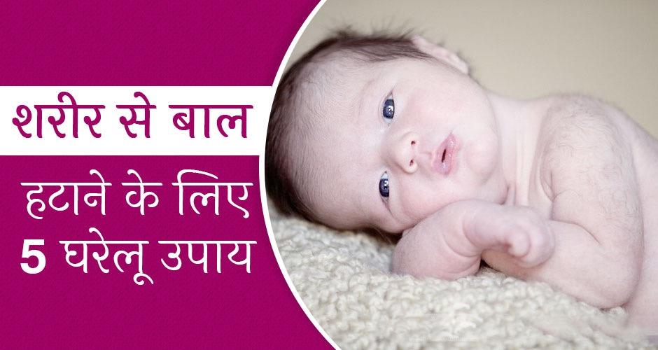 शिशु के शरीर से बाल हटाने के लिए 5 घरेलू उपाय