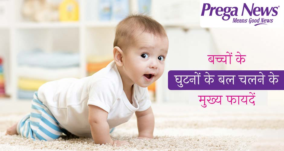 बच्चों के घुटनों के बल चलने के 7 मुख्य फायदें