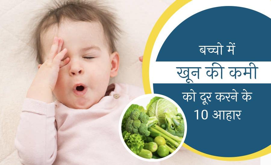 बच्चों में खून की कमी को दूर करने के 10 आहार