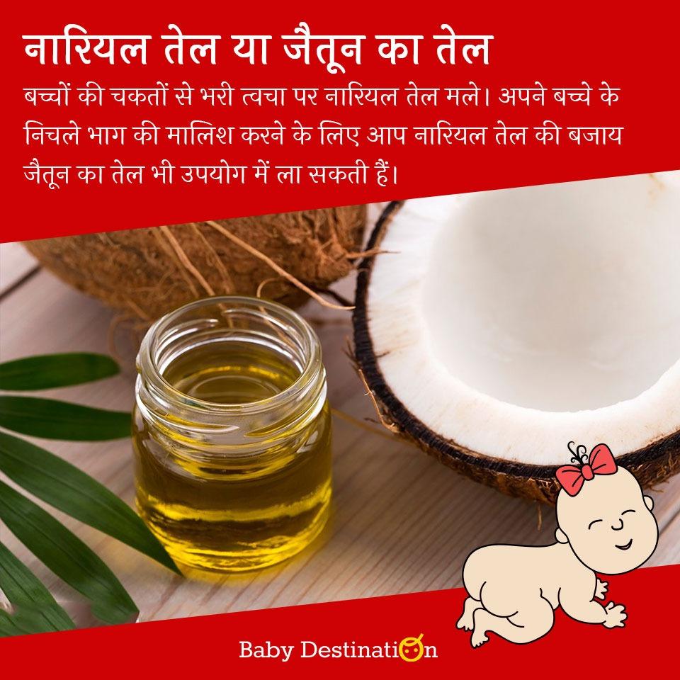 diaper rashes ka gharelu upay