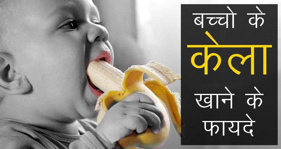 क्या आप बच्चो में केला खाने के ये 10 फायदे जानते हैं?