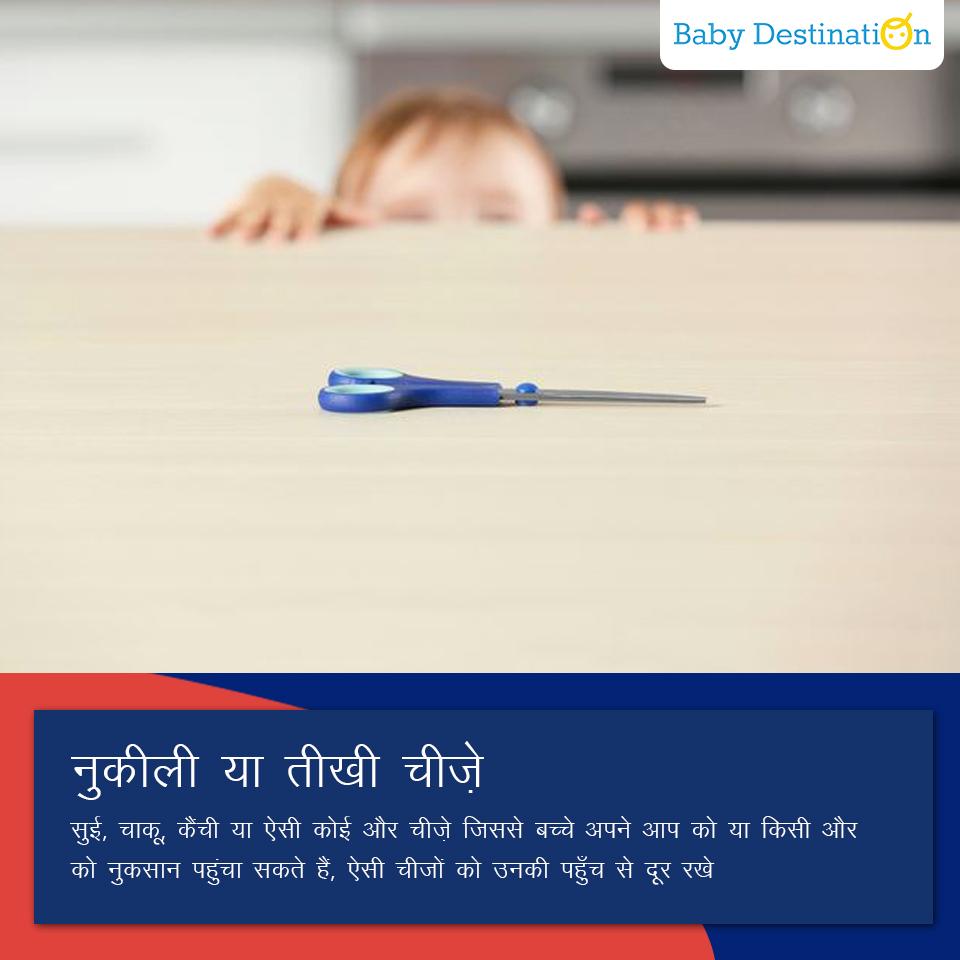 5 चीज़े जिन्हें अपने बच्चो की पहुँच से दूर रखे