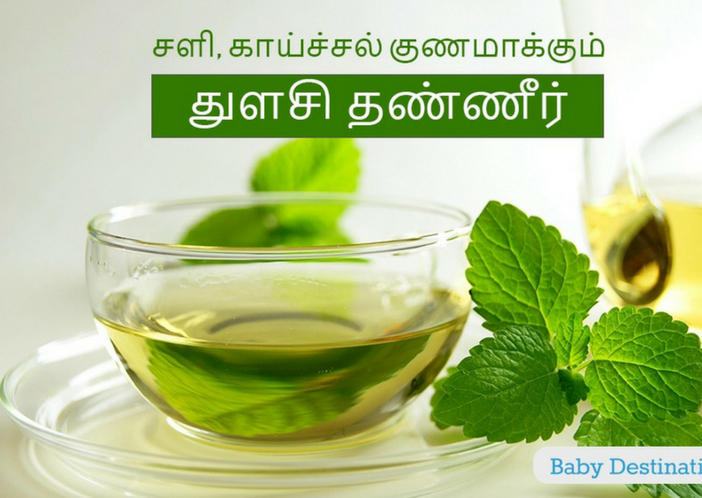 tulsi water for babies