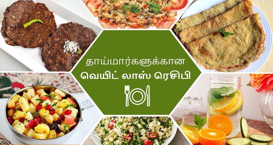 தாய்மார்களுக்கான 5 வெயிட் லாஸ் ஈஸி ரெசிபி
