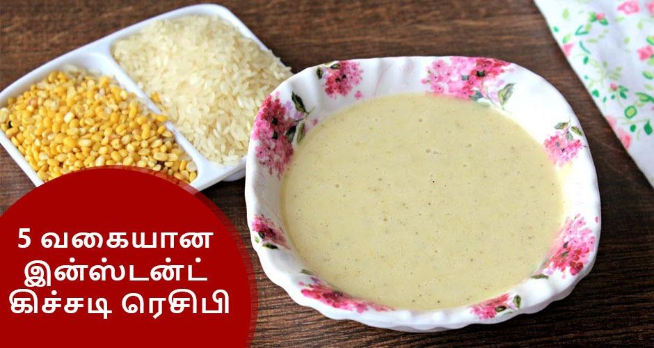 சமைக்க வேண்டாம்... 5 வகையான இன்ஸ்டன்ட் கிச்சடி ரெசிபி...