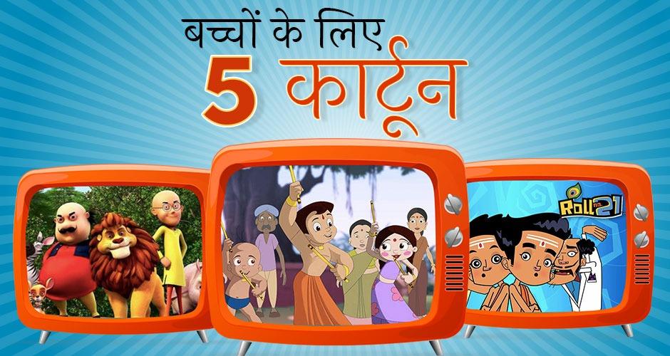 5 कार्टून जो बच्चों को मनोरंजन के साथ दें अच्छी सीख