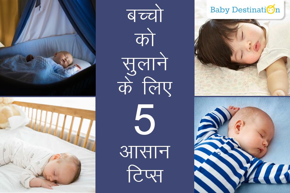 बच्चो को सुलाने के लिए 5 आसान टिप्स