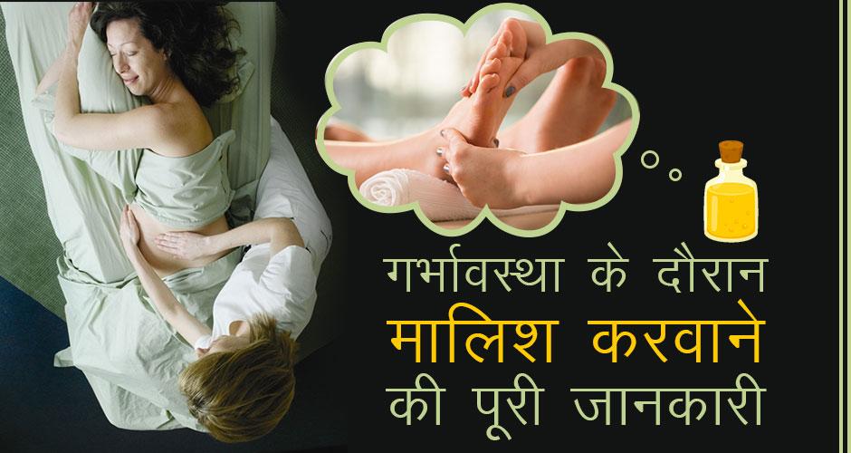 गर्भावस्था के दौरान पैर व पीठ की मालिश करवाने के ऊपर पूरी जानकारी