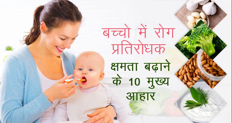 बच्चो में रोग प्रतिरोधक क्षमता बढ़ाने के 10 मुख्य आहार