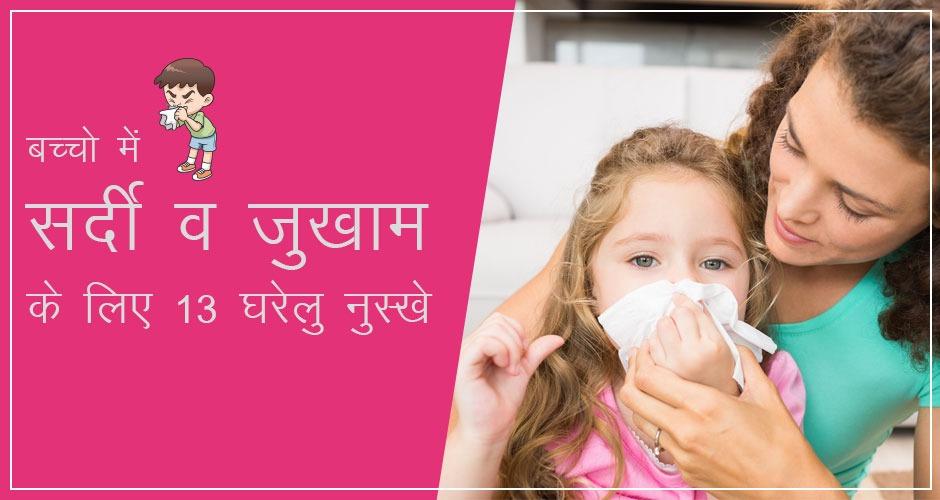 छोटे बच्चों की सर्दी, जुकाम व खांसी के लिए असरदार 13 घरेलू नुस्खे